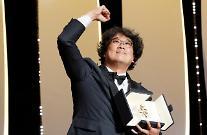 ポン・ジュノ監督の「パラサイト」、第72回カンヌ映画祭でパルムードル獲得
