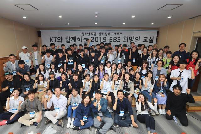 KT 청소년 직업 탐색 프로젝트 눈길