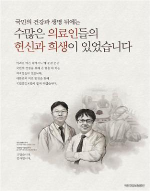 건보공단 '의료인의 헌신' 온라인 광고, 135만 조회수 기록