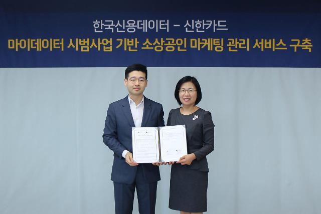 신한카드, 한국신용데이터와 협력…가맹점 정보 공유