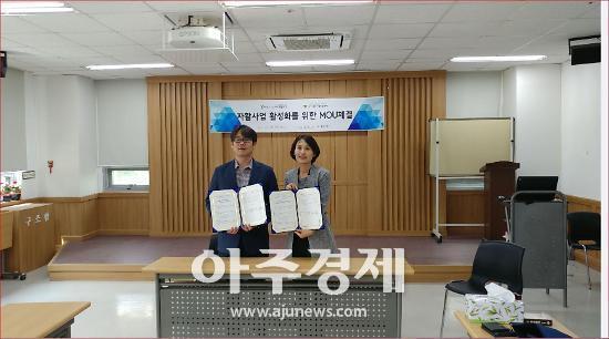 경기 광주시 취약계층 일자리 창출 '디딤돌사업단' 출범