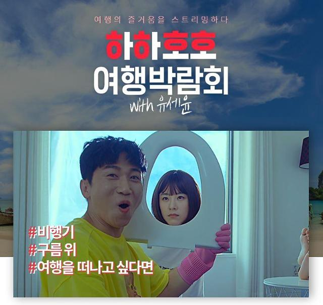 인터파크투어, '제 8회 온라인 여행 박람회' 개최