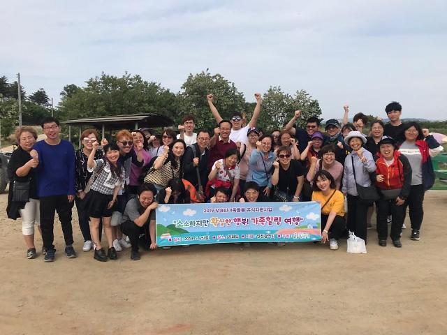 노틀담복지관, 2019년 장애인가족돌봄 휴식지원사업 소!확!행!, 가족힐링진행