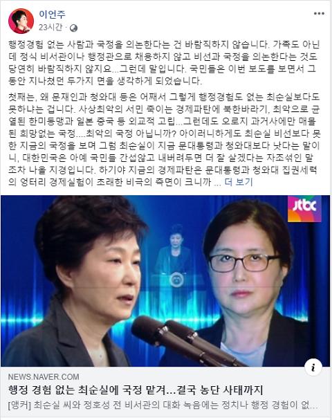 """""""문재인 국정이 최순실보다 못하다"""" 이언주 페북발언 논란"""