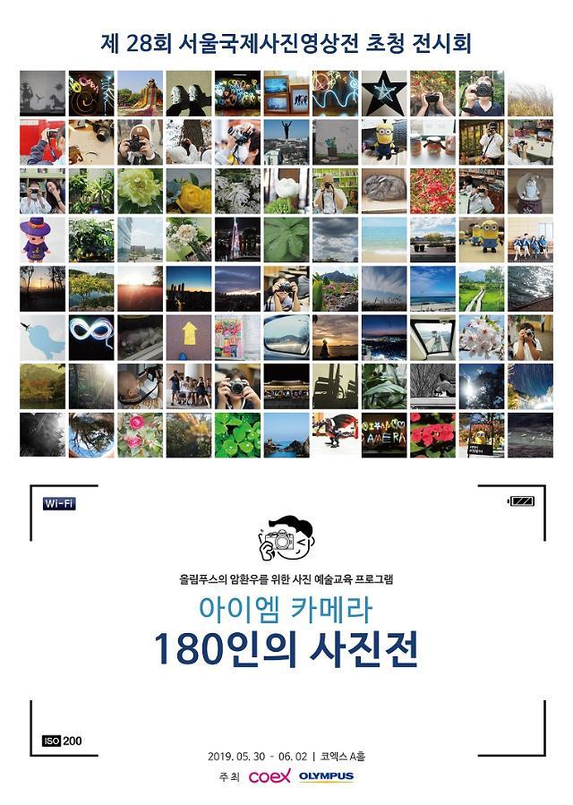 올림푸스한국, 서울국제사진영상전서 암 환우 작품 공개