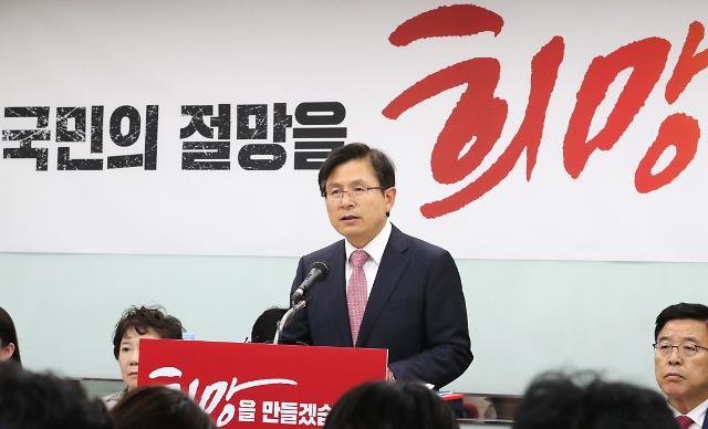 """한국당 """"2020 경제대전환 프로젝트로 민생 살린다"""""""