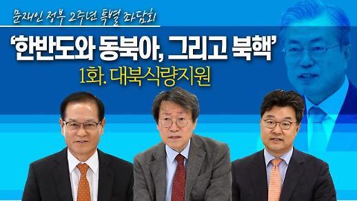[영상/문재인 정부 2주년 특별좌담회①] '대북식량지원 방침, 과연 옳은 결정인가?