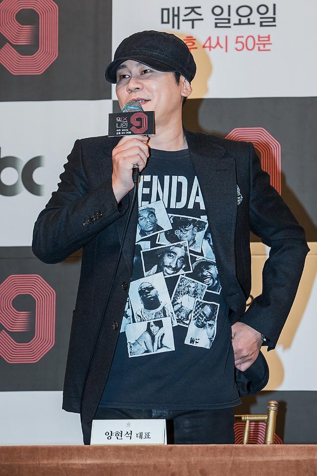 """YG 측 """"양현석, 동남아 재력가에 성접대? 사실무근…동석 했지만 접대는 아냐"""""""