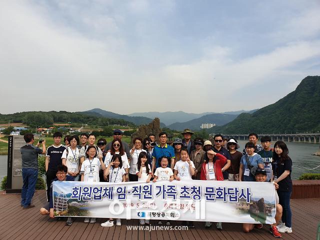 포항상의, 회원업체 임·직원 및 가족 초청 문화답사 개최