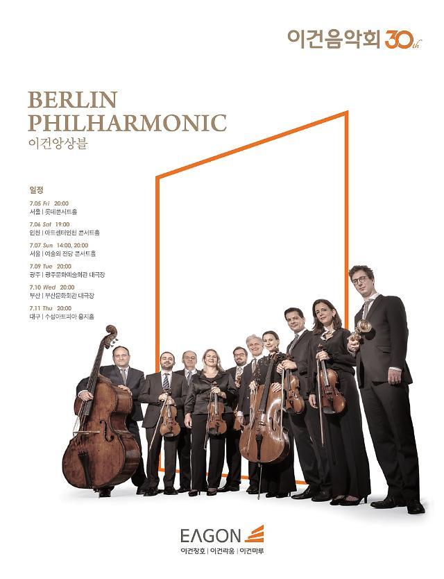 '베를린 필하모닉 이건 앙상블' 초청...이건음악회, 7월 개최