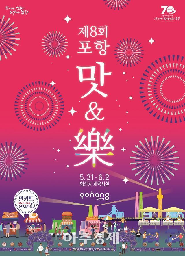 제8회 포항 맛&락 페스티벌 개최…최초 청년농부와 청년셰프 요리대회