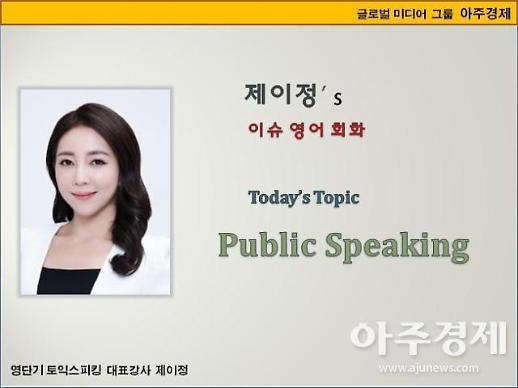 [제이정's 이슈 영어 회화] Public Speaking (대중 연설)