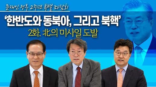 [영상/문재인 정부 2주년 특별좌담회②] '北 미사일 도발, 어떻게 바라봐야 할 것인가'