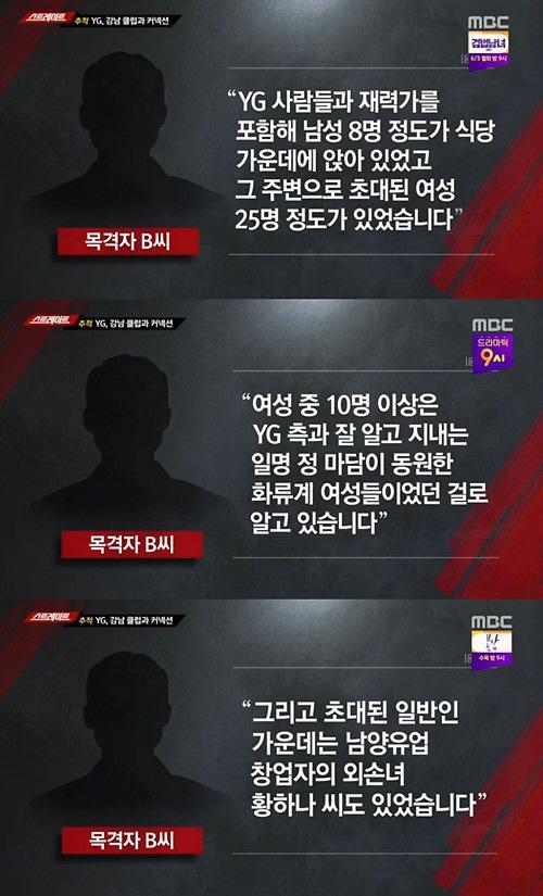 """스트레이트 양현석, 성접대 의혹 보도…목격자 """"황하나도 초대 받았다"""""""