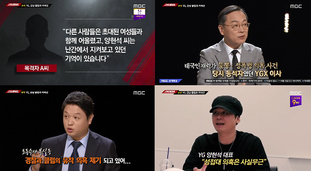 스트레이트 양현석·YG 성접대 보도에 시청률 6.0% 기록…자체 최고