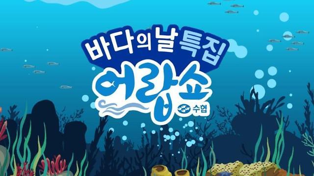 공영쇼핑, 바다의 날 맞이 '어랍쇼 특집전' 진행