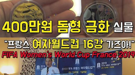 [영상] 2019 FIFA 프랑스 여자월드컵 '기념주화·메달' 공개...가격·디자인·구입? [이슈옵저버]