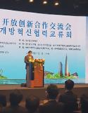 .江苏韩国开放创新合作交流会在首尔举行 娄勤俭发表主旨演讲.
