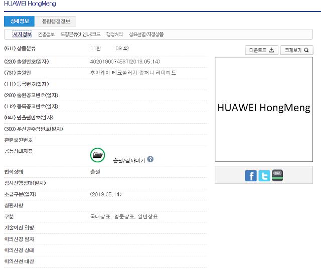 [단독] 화웨이 자체 OS '훙멍', 한국서 상표 출원 신청