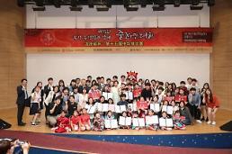 .第十五届中华缘中文大赛在首尔举行.