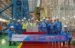 .韩国POSCO会长访华视察生产线勉励员工.