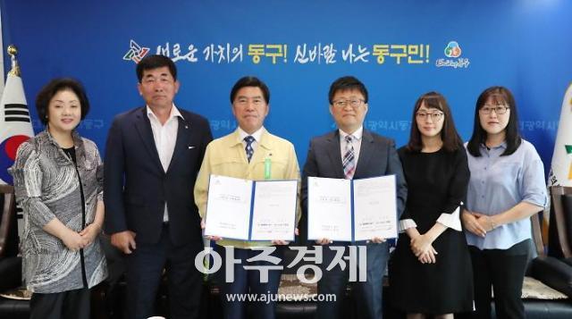 대전동구, 다함께 돌봄센터 운영 위수탁 협약식 개최