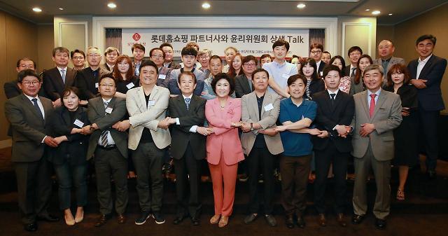 롯데홈쇼핑, 35개 파트너사 초청 '상생·준법경영' 한목소리