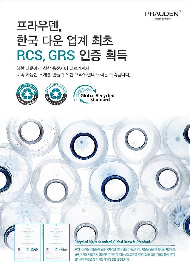태평양물산, 업계 최초 친환경 인증 RCS·GRS 획득