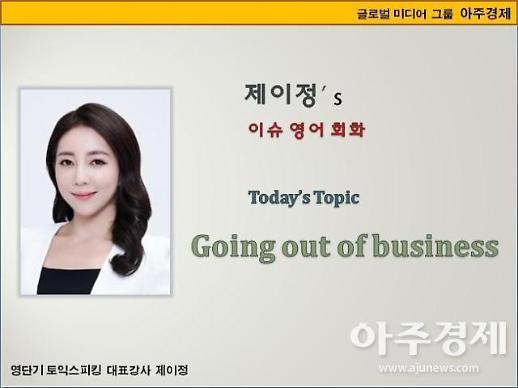 [제이정's 이슈 영어 회화] Going out of business (폐업)
