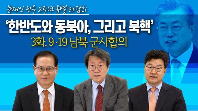[영상/문재인 정부 2주년 특별좌담회③] '9.19 남북군사합의를 둘러싼 엇갈린 평가'