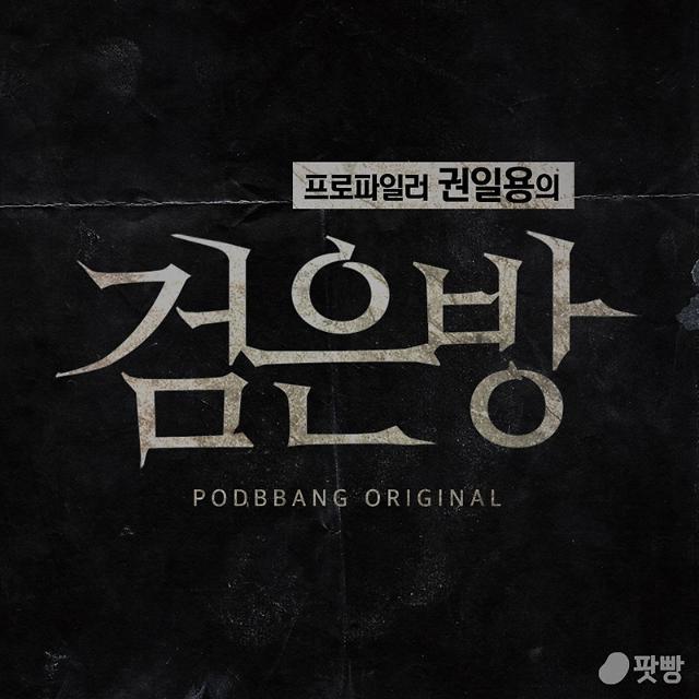 팟빵, 신규 오리지널 콘텐츠 '검은방' 론칭…맞춤형 팟캐스트 제작