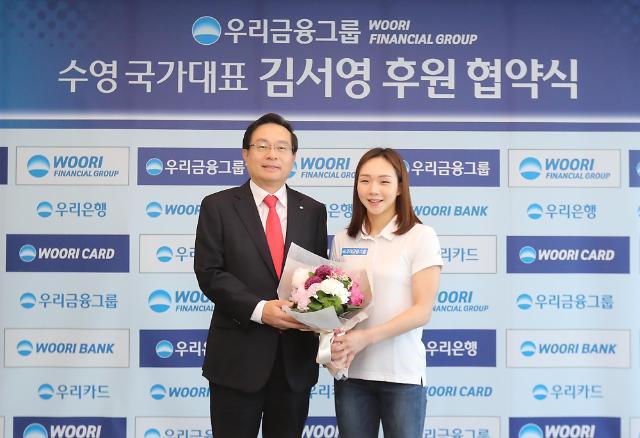 우리금융그룹, 여자수영 국가대표 김서영 선수 공식 후원