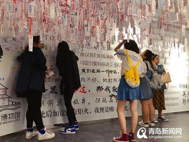 """[중국포토]中 칭다오서 """"이별의 아픔 전시하는 이색 박물관 등장"""