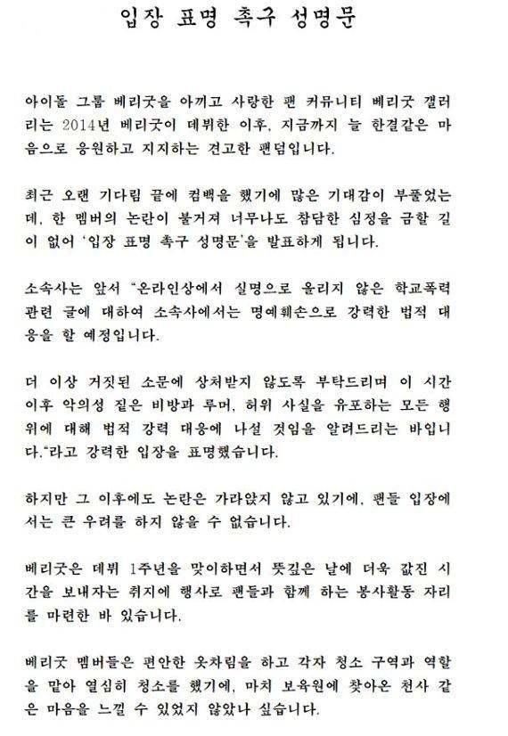 """[전문] 베리굿 다예 학폭 논란 팬들 """"구체적으로 입장 표명해라"""""""