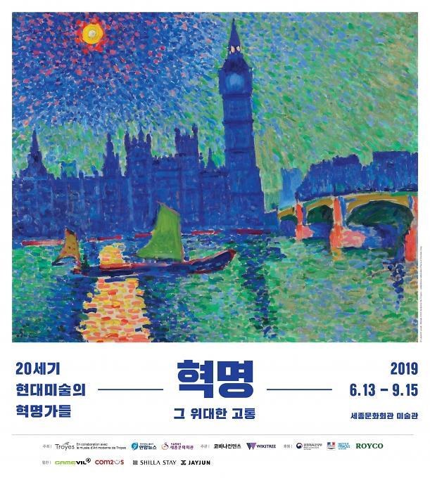 野兽派立体主义大师作品下月在韩展出