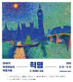 .野兽派立体主义大师作品下月在韩展出.