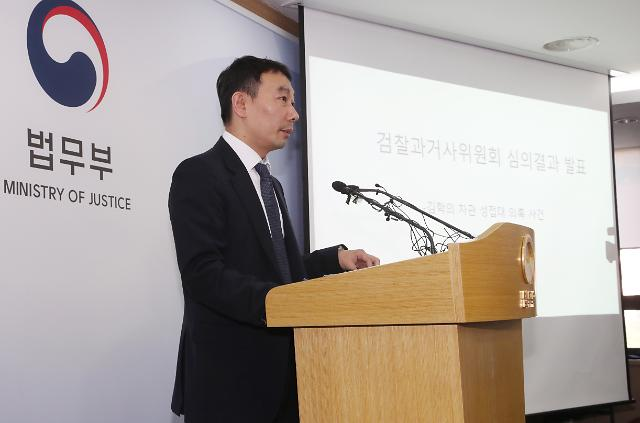 과거사위, '김학의 사건 과거 수사는 부실수사'...추가 성접대 동영상도