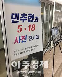 """""""민추협"""" 사진전, 4일 대전 유성구 카페63번길에서 열린다."""