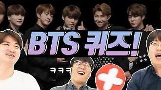 [영상/주리를틀어라] 방탄소년단(BTS) 퀴즈···과연 당신은 몇 점인가요?