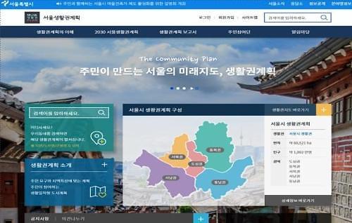 """首尔市""""生活空间计划""""官网改版 30日下午可以访问"""