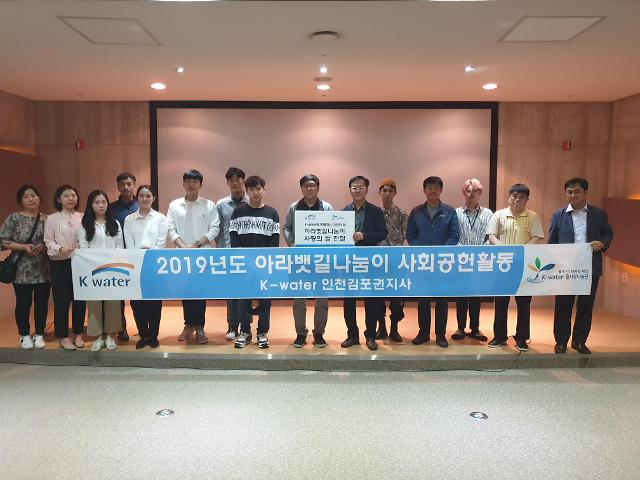 한국수자원공사 인천김포권지사, 5월 가정의 달 맞이 지역 봉사활동 펼쳐