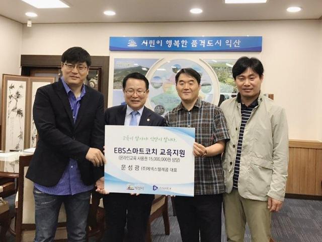 에넥스텔레콤, 익산시 학생에게 'EBS스마트코치' 지원