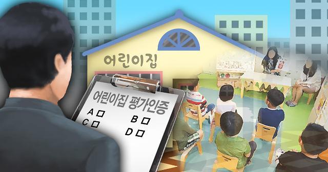 韩国幼儿园6月起引入义务评价认证制度
