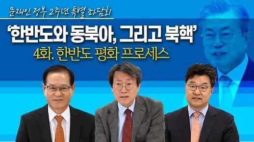 [영상/문재인 정부 2주년 특별좌담회④] '한반도 평화 프로세스, 성공적으로 진행되고 있나'