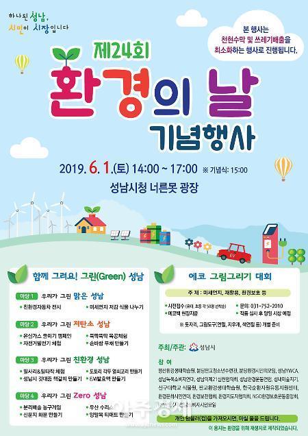 성남시 제24회 환경의 날 기념행사 연다