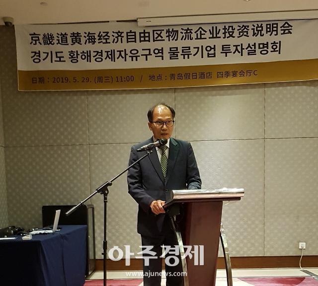 경기도 황해청, 중국 칭다오서 물류기업 대상 투자설명회 개최