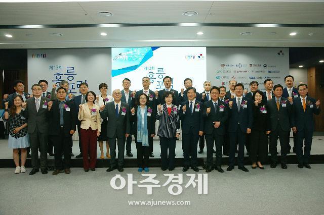 홍릉을 글로벌 연구개발특구로 만드려면? 서울과기대 제13회 홍릉포럼 개최