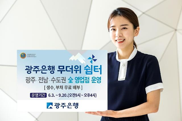 광주은행 올해도 무더위쉼터 142곳 운영