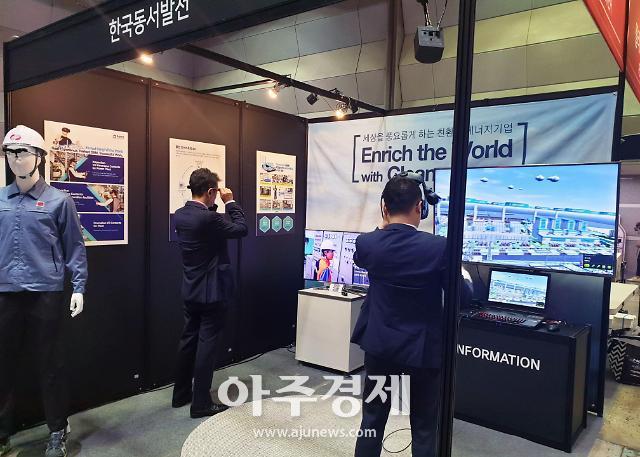 동서발전, 서울 가상·증강현실 박람회 참가…에너지기업 중 유일