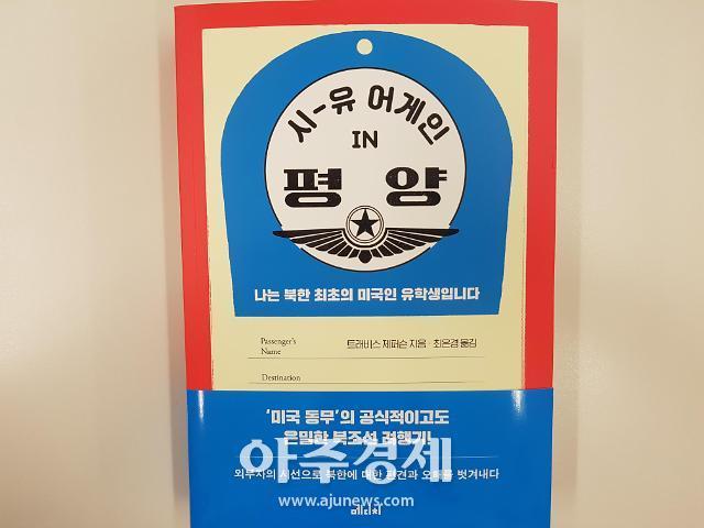 [아주책 신간]'시 유 어게인 in 평양'..'동거 식물'..'내 삶에 스며든 헤세'